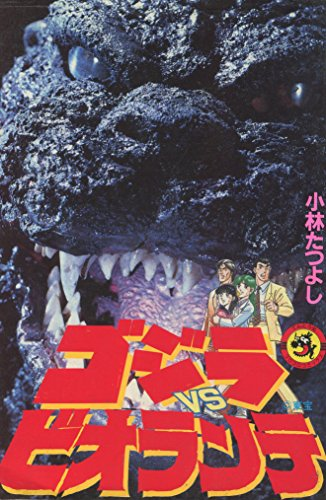 Godzilla vs Biollante (ladybug Comics) (1990) ISBN: 4091415814 [Japanese Import]