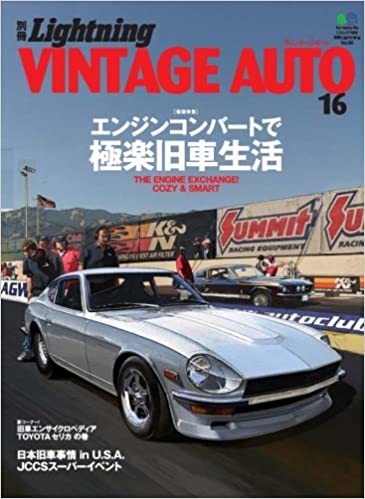 JDM Vintage Auto Magazine Vol.16 Fairlady Z Skyline Toyota Celica Bluebird:  9784777912605: Amazon.com: Books