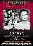イヴの総て [DVD]日本語吹き替え版