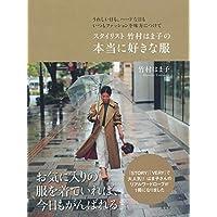 竹村はま子 表紙画像