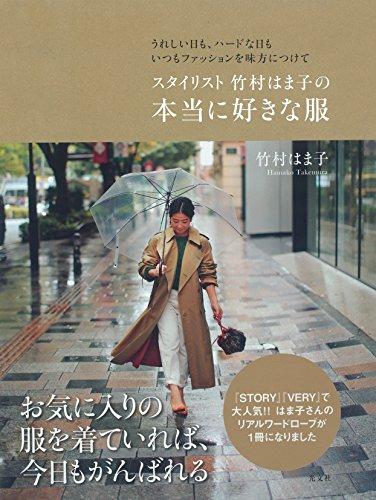 竹村はま子 スタイリスト竹村はま子の本当に好きな服 大きい表紙画像