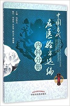 Book 中国当代名医验方选编:内科分册
