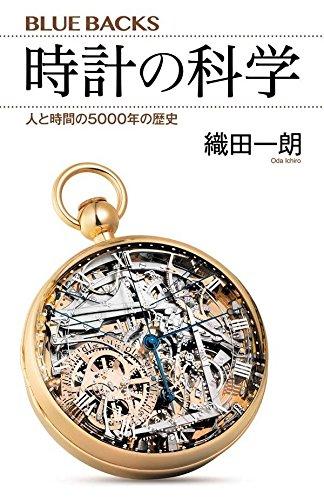 時計の科学 人と時間の5000年の歴史 (ブルーバックス)
