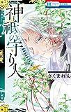 神祇の守り人 1 (花とゆめCOMICS)