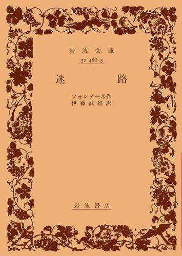 迷路 (岩波文庫 赤 468-3)