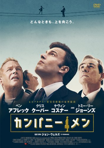 Amazon   カンパニー・メン [DVD...
