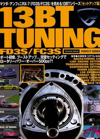 MAZDA RX-7 13BT TUNING FD3S / FC3S (Japan Import)