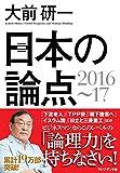 日本の論点2016?17