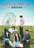 [DVD]ハチミツとクローバー~蜂蜜幸運草~DVD-BOXI