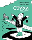 Poems for Kids (Russian Edition)
