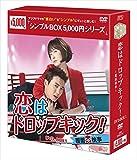 恋はドロップキック!~覆面検事~ DVD-BOX1 <シンプルBOXシリーズ>