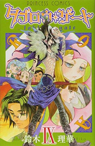 タブロウ・ゲート 9 (プリンセスコミックス)