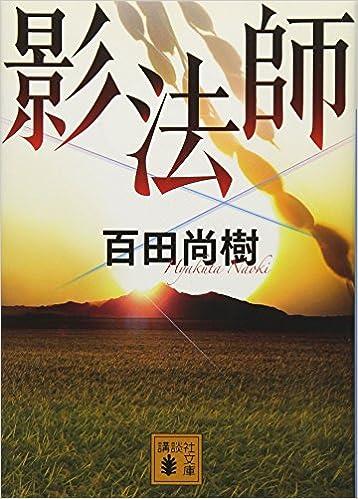 影法師 (講談社文庫) | 百田 尚...