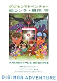 Digimon Adventure Storyboard Book Mamoru Hosoda