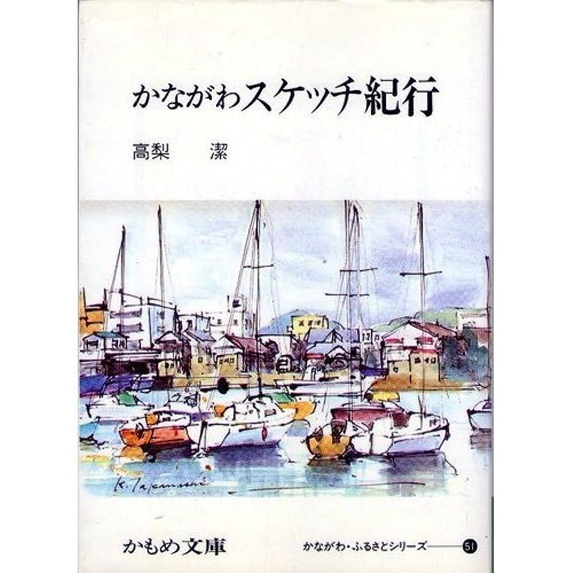 マーキー驚くばかり批判的かながわの峠 (かもめ文庫(57))