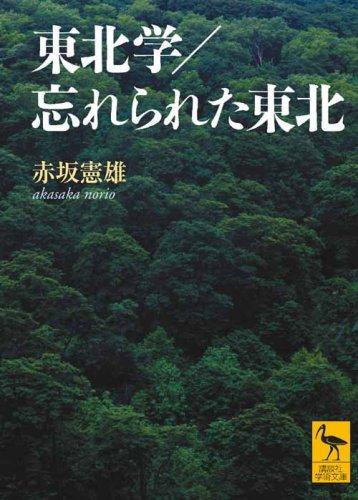 東北学 忘れられた東北 (講談社学術文庫)