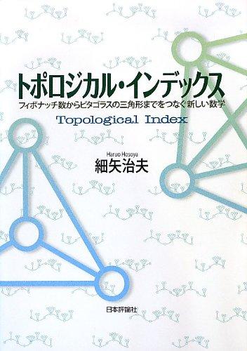 トポロジカル・インデックス: フィボナッチ数からピタゴラスの三角形までをつなぐ新しい数学