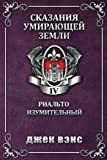Image of Rhialto the Marvellous (in Russian) (Tales of the Dying Earth) (Volume 4) (Russian Edition)