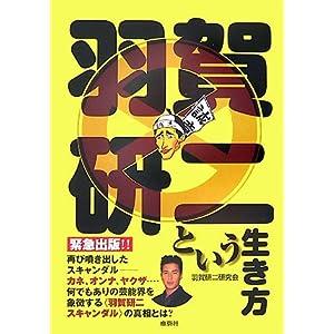 『羽賀研二という生き方』