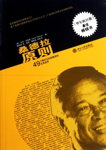The Sandler Rules49 Timeless Selling Principles and How to Apply Them (Chinese Edition)