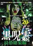 Documentary - Kuro Jurei Saikyo Soshu Hen Sokoni Iru Doga 20 Renpatsu [Japan DVD] TOK-MD0010