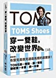 img - for Start Something That Matters (Chinese Edition) book / textbook / text book