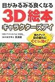 目がみるみる良くなる3D絵本 キャラクターズアイ―視力アップ、目の疲れにぐぐっと効く!