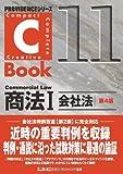 C-Book 商法I(会社法) <第4版> (PROVIDENCEシリーズ)