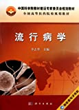 Epidemiology (With Disc Nationally Planned Textbook for Pharmaceutical Colleges) (Chinese Edition)