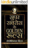 Super Success Ke Golden Rules (Hindi Edition)