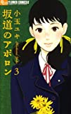 坂道のアポロン (3) (フラワーコミックス)