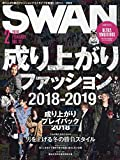 SWAN(31) 2019年 02 月号 [雑誌]: YPLUS(ワイプラス) 増刊