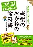 一番売れてる月刊マネー雑誌ザイが作った 老後のおかねの教科書 ザイのお金の教科書シリーズ1 (ザイのお金の教科書シリーズ 1)