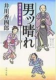男ッ晴れ―樽屋三四郎言上帳 (文春文庫)