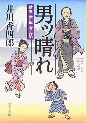 男ッ晴れ (文春文庫)