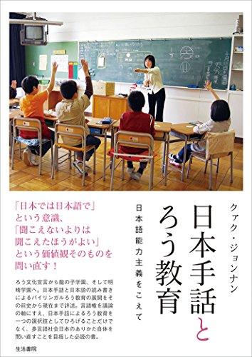 日本手話とろう教育――日本語能力主義をこえて