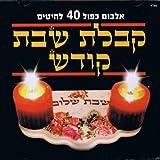 Kabalat Shabbat Kodesh (2CD's Set) - 40 Shabbat Hits