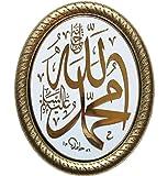 Beautiful Allah Muhammad Gold & White Oval Acrylic 7-3/8 x 9-1/4 inch Decorative Display Plaque - Islamic Decoration