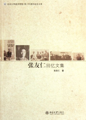Zhang Youren Memories Anthology (Chinese Edition)