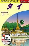 D17 地球の歩き方 タイ 2014~2015 (ガイドブック)
