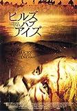 [DVD]ヒルズ・ハブ・アイズ [DVD]