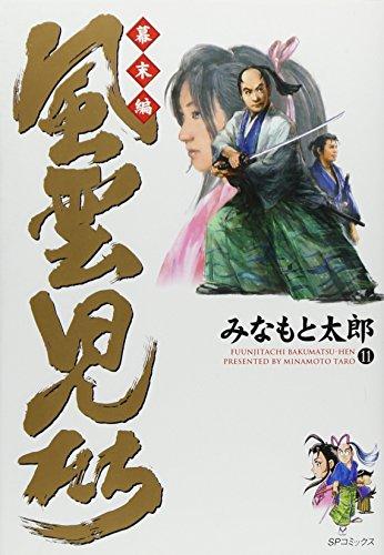 風雲児たち 幕末編 11 (SPコミックス)