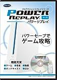 パワーリプレイ (Wii用)
