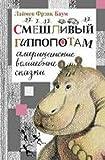 img - for The Laughing Hippopotamus: American Fairy Tales - Smeshlivyi Gippopotam: Amerikanskie Volshebnye Skaski (in Russian language) book / textbook / text book