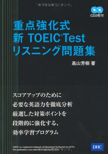Emphasis strengthening formula new TOEIC Test listening problem collection (2009) ISBN: 4887244878 [Japanese Import]