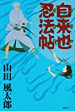 Jiraiya ?? Fengcheng (2003) ISBN: 489036174X [Japanese Import]