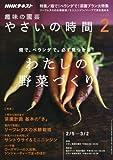 NHK趣味の園芸 やさいの時間 2017年2月号 [雑誌] (NHKテキスト)