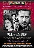 失われた週末 [DVD]日本語吹替版