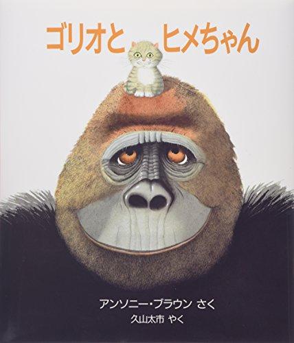 ゴリオとヒメちゃん (児童図書館・絵本の部屋)