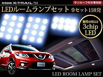 エクストレイル T32 日産 3chip LED サンルーフ付き対応 ルームランプ 9点 158発 室内